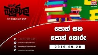 Neth Fm Balumgala 2019-09-20