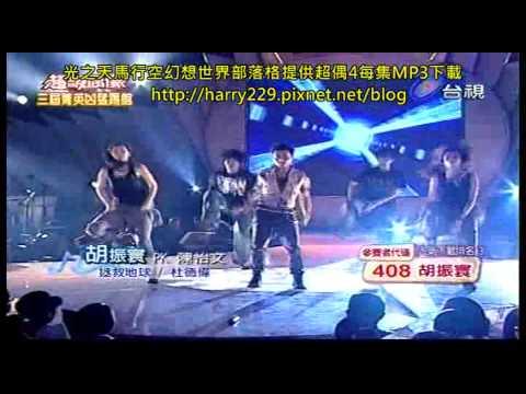 超級偶像4  死鬥  胡振寰演唱拯救地球+MP3下載.divx