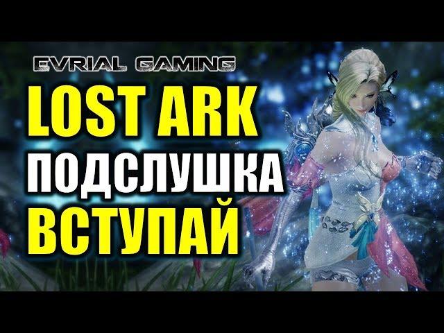 ПОДСЛУШАНО LOST ARK - vk.compodlostark