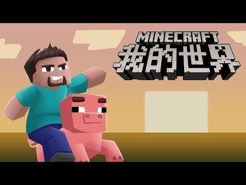 La version de Minecraft que TU NO podrás jugar - Minecraft China Edition