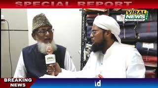13 Aug, जमीअत के महाराष्ट्र सदर मुस्तक़ीम आज़मी का स्पेशल इंटरविव्ह : Viral News Live