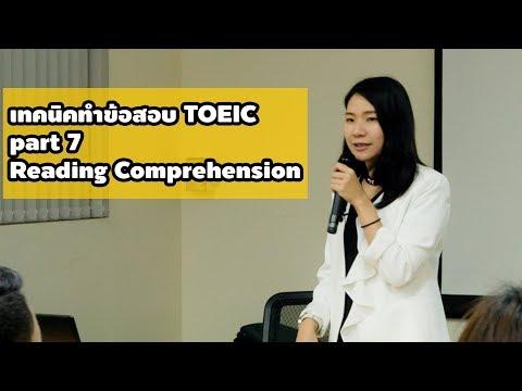 เทคนิคทำข้อสอบโทอิค part 7 READING COMPREHENSION