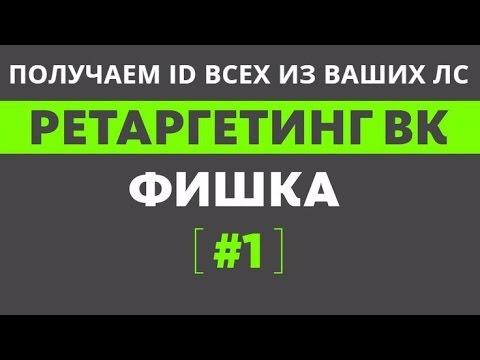 Продвижение бизнеса Вконтакте - Самая эффективная реклама в Вконтакте 2017
