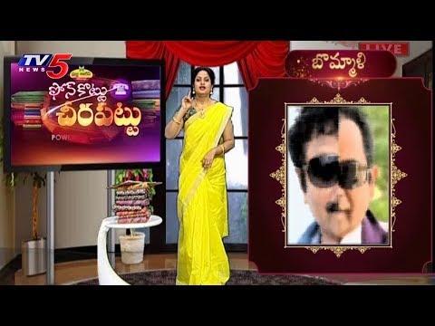 ఫోన్ కొట్టు చీర పట్టు | Latest Trending Sarees | Snehitha | 24-09-2018 | TV5 News