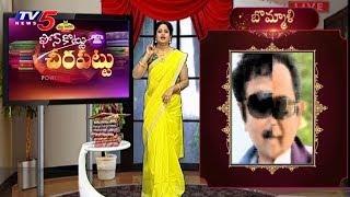 ఫోన్ కొట్టు చీర పట్టు | Latest Trending Sarees | Snehitha | 24-09-2018