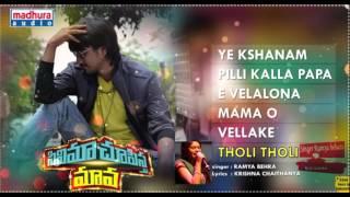 download lagu Ramya Behara's Tholi Tholi Adugulay Song From Cinema Chupistha gratis