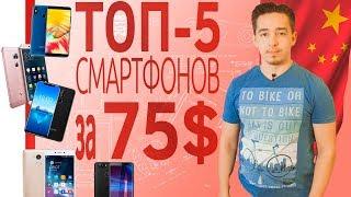 ШОП-ТОП: 5 Смартфонов из Китая за 75-80$ или около 5000 рублей