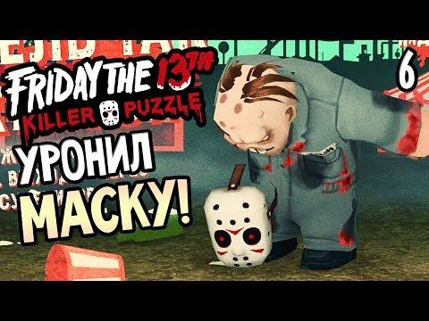Friday the 13th: Killer Puzzle прохождение на русском #6 — ДЖЕЙСОН ВУРХИЗ УРОНИЛ МАСКУ!