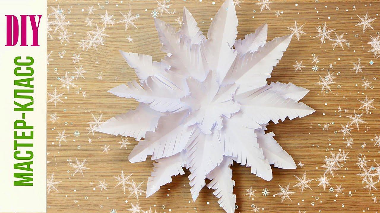 Как сделать красивую пушистую снежинку из бумаги
