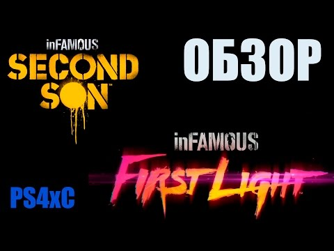 inFamous First Light/Second Son (Мини обзор)