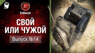 Свой или чужой №14 - от Evilborsh и Deverrsoid [World of Tanks]