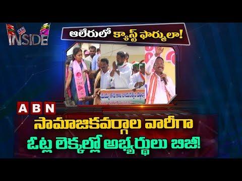 Aler political leaders caste formula | Inside | ABN Telugu