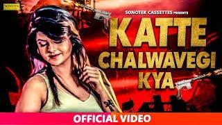 Katte Chalwavegi Kya || Rikham Soni, Vaishali Aggarwal || New Haryanvi DJ Song 2018 || Sonotek