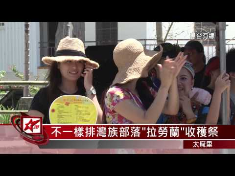 20150725不一樣的排灣族部落拉勞蘭收穫祭