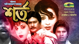Shorto | Full Movie | Rajjak | Sobnom | Ilias Kanchan | Anju