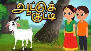 Aatuk Kutti | கோட்டா குடிசை | Tamil Nursery Rhymes | Tamil Kids Songs | Popular Tamil Poems