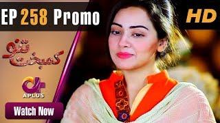 Kambakht Tanno - Episode 258 Promo | Aplus ᴴᴰ Dramas | Tanvir Jamal, Sadaf Ashaan | Pakistani Drama