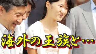 【天皇家の英語力】愛子さまは英語がペラペラだった!ネイティブ級に流暢に話せる理由とは…?