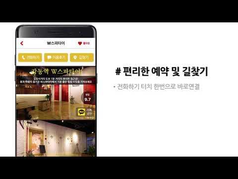 타이마사지 할인 정보 어플 하이타이 홍보 영상