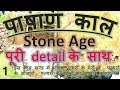 The stone age period in Hindi | pre-history period for upsc , uppsc , mppsc , bpsc | paleolithic age thumbnail