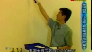油漆粉刷達人教你如何粉刷