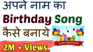 download lagu How To Make Birthday Song Of Your Name/अपने नाम gratis