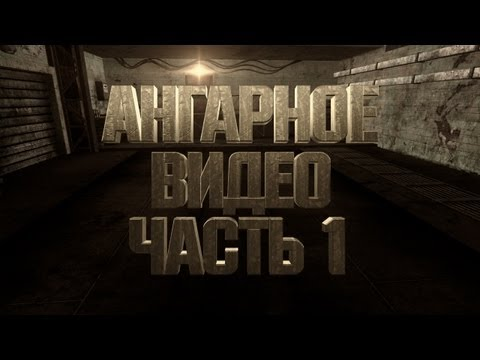 Ангарное видео. Arti25