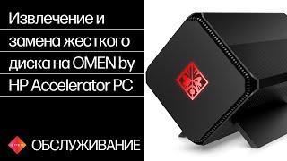 Извлечение и замена жесткого диска на OMEN by HP Accelerator PC