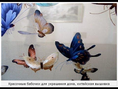 Украшение  интерьера. Бабочки