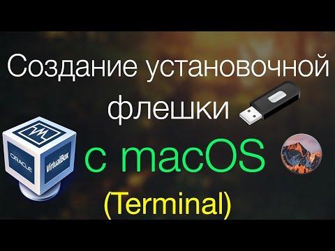 Как сделать флешку загрузочным для macbook