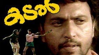 Kadal Malayalam Movie (1994) | Vijaya Raghavan,Mala Aravindan | Malayalam Superhit Movie
