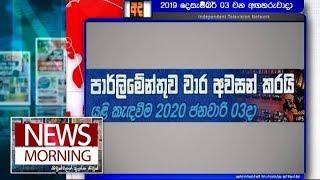 News Morning - (2019-12-03) | ITN