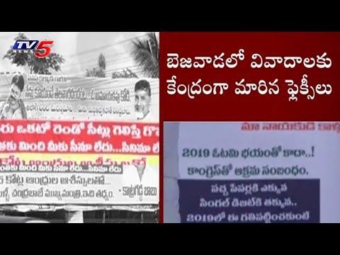 బెజవాడలో వివాదాలకు కేంద్రంగా మారిన ఫ్లెక్సీలు! | Flexi Politics in AP | TV5 News