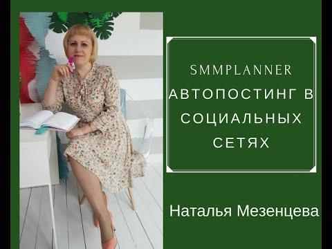 В этом видео подробно о том как работать в сервисе SMMPLANER- постинг в соц сетях.