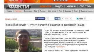 О российском солдате и его обращении к Путину