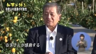 和歌山の農業の可能性
