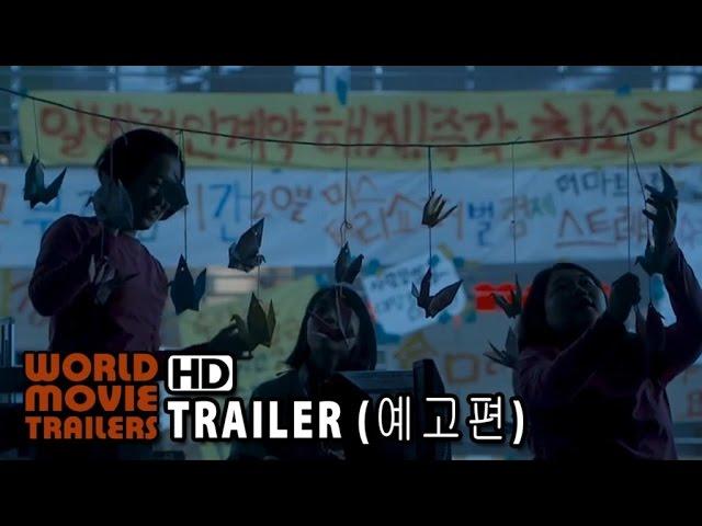 카트 메인 예고편 Cart Main Trailer (2014) HD
