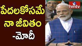 Narendra Modi Replies to President Kovindand#39;s speech in Lok Sabha   hmtv