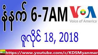 VOA Burmese News, Morning July 18, 2018