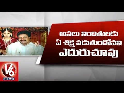 Vijayawada Court To Give Verdict On Naga Vaishnavi Case Today | V6 News
