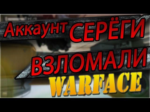 Warface : Игра в Прятки на Шахте. взлом аккаунтов в Warface. Пацан покупае