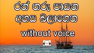 Ran Tharu Payana Karaoke (without voice) රන් තරු පායන අහස බලාගෙන