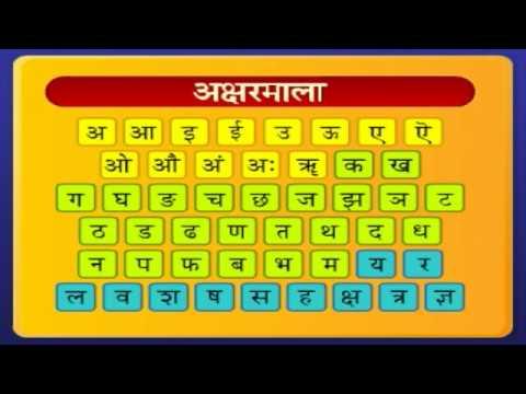 Learn ABC in Hindi - Vyanjan 4