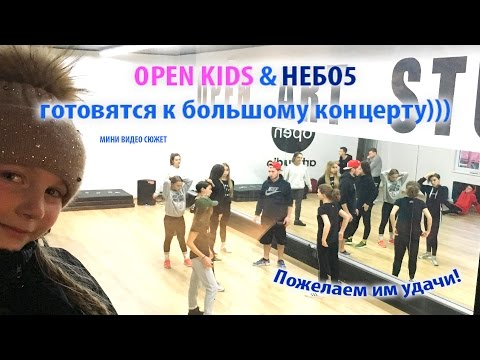 Open Kids & NEBO5 тренеруются перед концертом (mini видеосюжет) | MILENA WAY