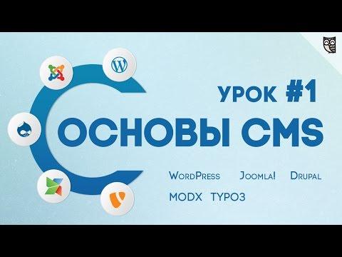 CMS для начинающих (joomla, wordpress, drupal, modx, typo3)  - #1 Обзор