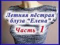 """Летняя пестрая блуза """"Елена"""".  Часть 1"""