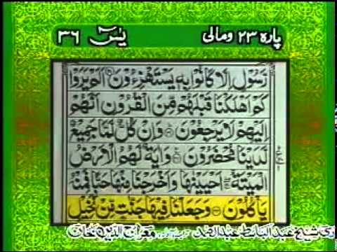 surah yaseen with urdu translation full HD   YouTube