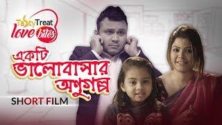 Ekti Bhalobasar Onu Golpo | Bangla Short Film 2018 | Tasty Treat Love Bites | Mishu Sabbir | Elvin