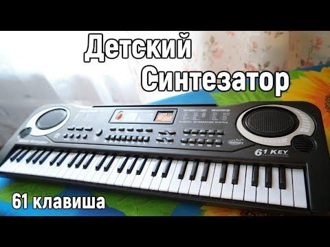Детский синтезатор на 61 клавишу - ОБЗОР