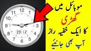 Mobile clock Best Hidden Secret Trick 2018  clock vault   android urdu